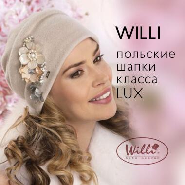 Польськие шапки Willi