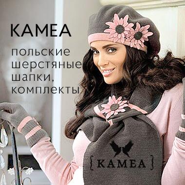 Польськие шапки KAMEA