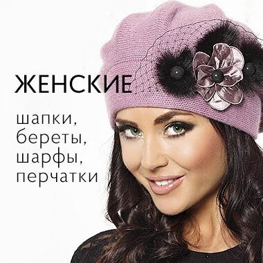 Женские шарфы, береты, перчатки, шапки