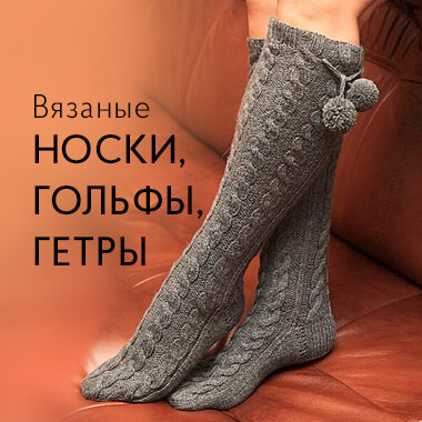 Вязанные носки, гетры, гольфы