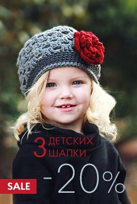 3 детских шапки -20%