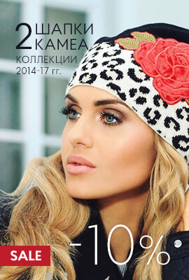 3 шапки КМЕА -10%